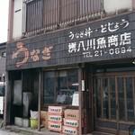 桝八川魚商店 - 入口はこちら♪