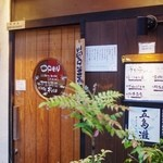 Oyajinokura - 店舗外観