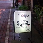 Oyajinokura - 看板