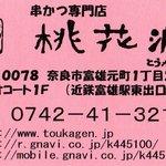 桃花源 - ショップカード (表)