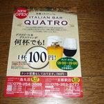 ITALIAN QUATRO - 100円ドリンクのチラシ 呑み助にはたまりません!