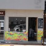 アレア コーヒー - 「YUH takuno exhibition」というイベント中のため、外観もこの時期はペイント中