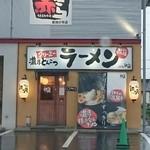 クリーミーTonkotsuラーメン 麺家神明 - 入口