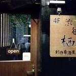 栖  - 入口