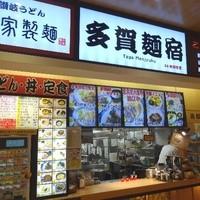 多賀麺宿 -