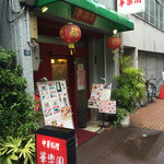 Karakuen - お店の前