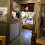 粋魚 - 店頭ではテイクアウトもああります。