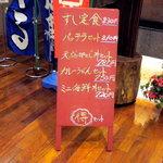 鮨と麺 うまい門 - 店頭にありましたお得なランチセットです