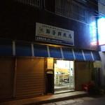 節子鮮魚店 - 店を出る頃には閉店 この後、店主さんと一緒に近所の食堂へ行く