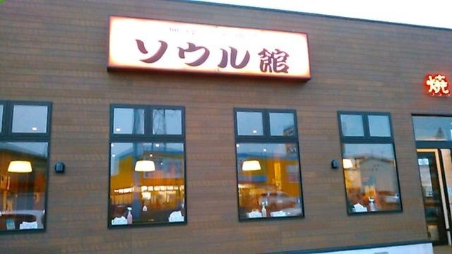 無煙炭火焼肉 ソウル館 - [外観] 通り沿いから,お店の外観 & 看板を見るw。
