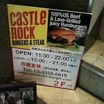 キャッスル ロック - ビルの入口の看板