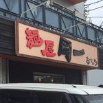 麺屋 岡一 - 店外の駐車場は満車につき、外観は看板だけパチリと。