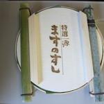 ますのすし本舗 源 - 青竹で挟まれた鱒寿司