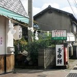 出川磯村 -