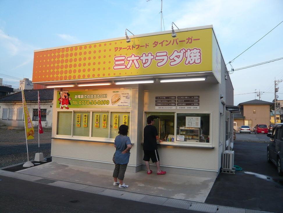 タインバーガー 三六店