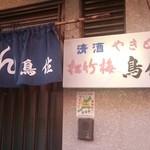 鳥佐 - 入口