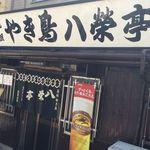 八栄亭 下店 -