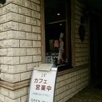 エーデルワイス洋菓子店 - ココ~♪(接近し過ぎでスミマセン)