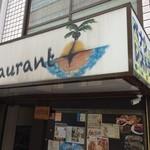 ペナンレストラン -