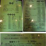 50689289 - とんかつ稲穂(愛知県安城市)食彩品館.jp撮影