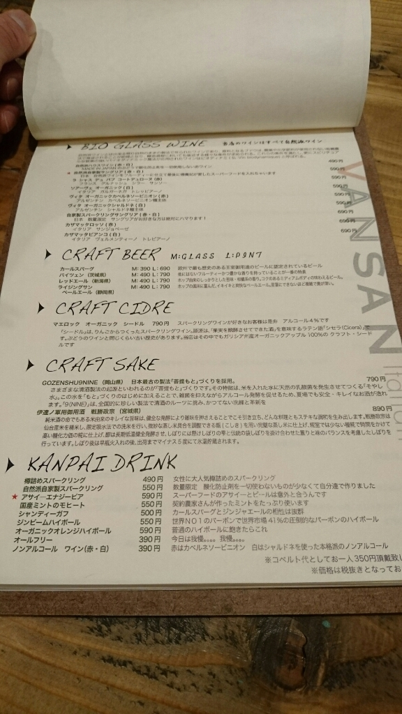 Italian kitchen VANSAN 下高井戸店