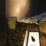 おにくのおすし - 京都祇園店