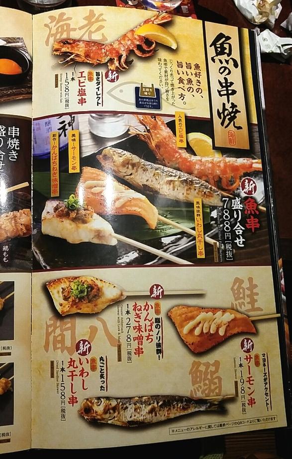 魚民 香椎駅前店