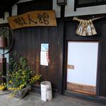 職人館 - 201604 お店の入り口