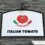 HIRO - イタリアントマトの登録商標?