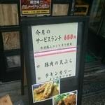 中華料理 八戒 - 5月のサービスランチ