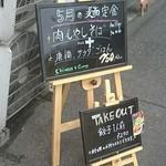 中華料理 八戒 - 5月の麺定食