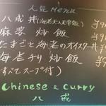 中華料理 八戒 - 全部食べたい!