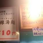 中華料理 八戒 - こちらも旨そう