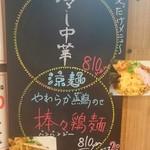 中華料理 八戒 - 夏季限定