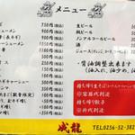 成龍 - 2016年5月3日(火・祝) メニュー