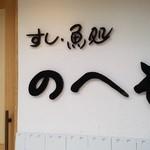 すし・魚処 のへそ - 「魚のへそ」とは、静岡では心臓=大事なところ、らしいです。