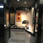 鮨竜 - ビル1F、奥が店舗