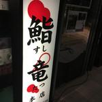 鮨竜 - 屋号看板