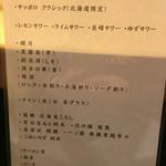 鮨竜 - その他写真:飲み放題メニュー