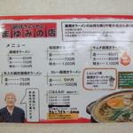 50704380 - メニュー表。一番下に雑炊の件が!
