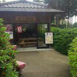 花の茶屋 - 花の中にひっそりと佇むよう。