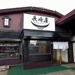 長崎屋 -