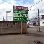 Shop cafe 美花夢 - 外観2
