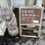 Shop cafe 美花夢 - 外観4