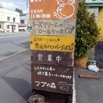 Shop cafe 美花夢 - 外観3