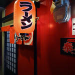 泰斗らーめん - 「泰斗」赤間一番街の奥にある入口