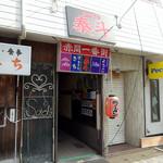 泰斗らーめん - 「泰斗」赤間一番街の入口