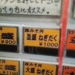 野さか - 券売機♪