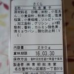 青柳総本家 - (2016/3月)「生ういろう さくら」の原材料表示