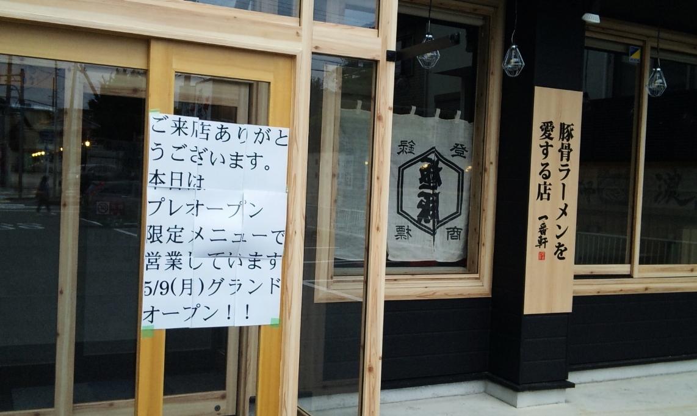 熟成とんこつラーメン専門 一番軒 守山口店
